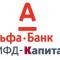 ПИФы ЗАО «КапиталЪ Управление активами» можно приобрести в отделениях Альфа-банк