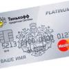Кредитная карта «Тинькофф». Виды карт, особенности, условия кредитования.