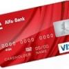 Кредитные карты Альфа Банка. Виды, условия, требования, онлайн заявка на оформление.
