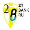 Банк-Т (2Tbank.ru) – дистанционная система размещения и обслуживания вкладов.