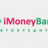 АйМаниБанк (iMoney Bank) автокредит. Условия, онлайн заявка.
