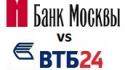 ВТБ 24 или Банк Москвы?