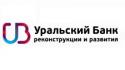 Вклады банка УРБиР (Уральского Банка реконструкции и развития)