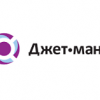 Займ Джет Мани до 25000 рублей. Условия, онлайн заявка