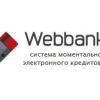 Займ от Webbankir (Веббанкир) до 15000 рублей на карту