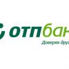 Расчетно-кассовое обслуживание от ОТП Банка