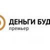 Деньги будут! Премьер – займ от 100000 до 300000 рублей в Москве и Санкт-Петербурге