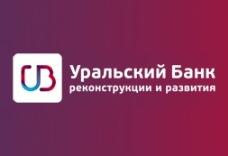Кредиты наличными Уральского банка Реконструкции и Развития (УбРиР).
