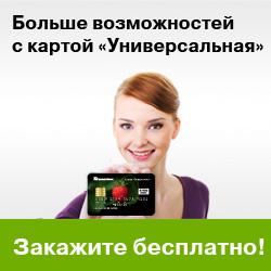 заявка на кредитную карту сбербанка 19% годовых