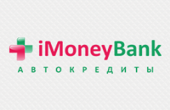 АйМаниБанк (iMoney Bank) автокредит. Условия, онлайн заявка.