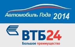 Автокредит от банка ВТБ 24 «Автомобиль года в России 2014». Онлайн заявка.