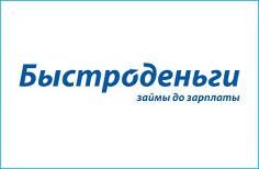 Займы от Быстроденьги до 25000 рублей. Условия, онлайн заявка.