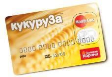 Кредитная карта Кукуруза. Условия, онлайн заявка.