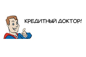 Исправление кредитной истории – «Кредитный доктор» от Совкомбанка