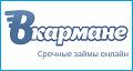 Заполнить заявку на займ в Вкармане